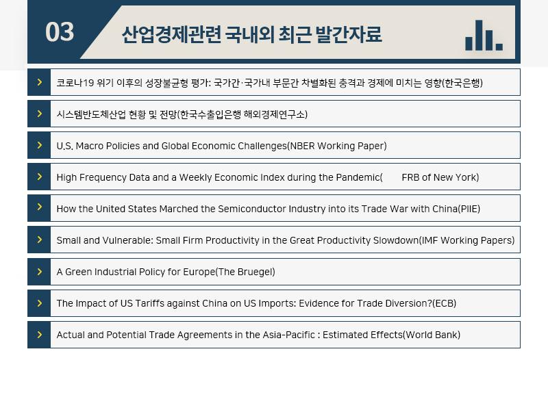 산업연구원 뉴스레터